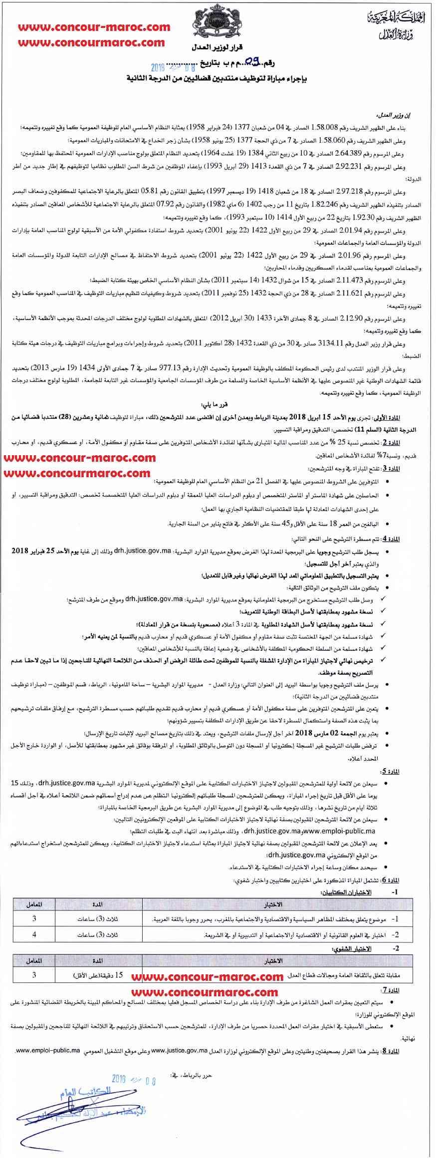 وزارة العدل : مباراة لتوظيف 28 منتذب قضائي من الدرجة الثانية 25 فبراير 2018 آخر أجل للتسجيل الإلكتروني Minist17