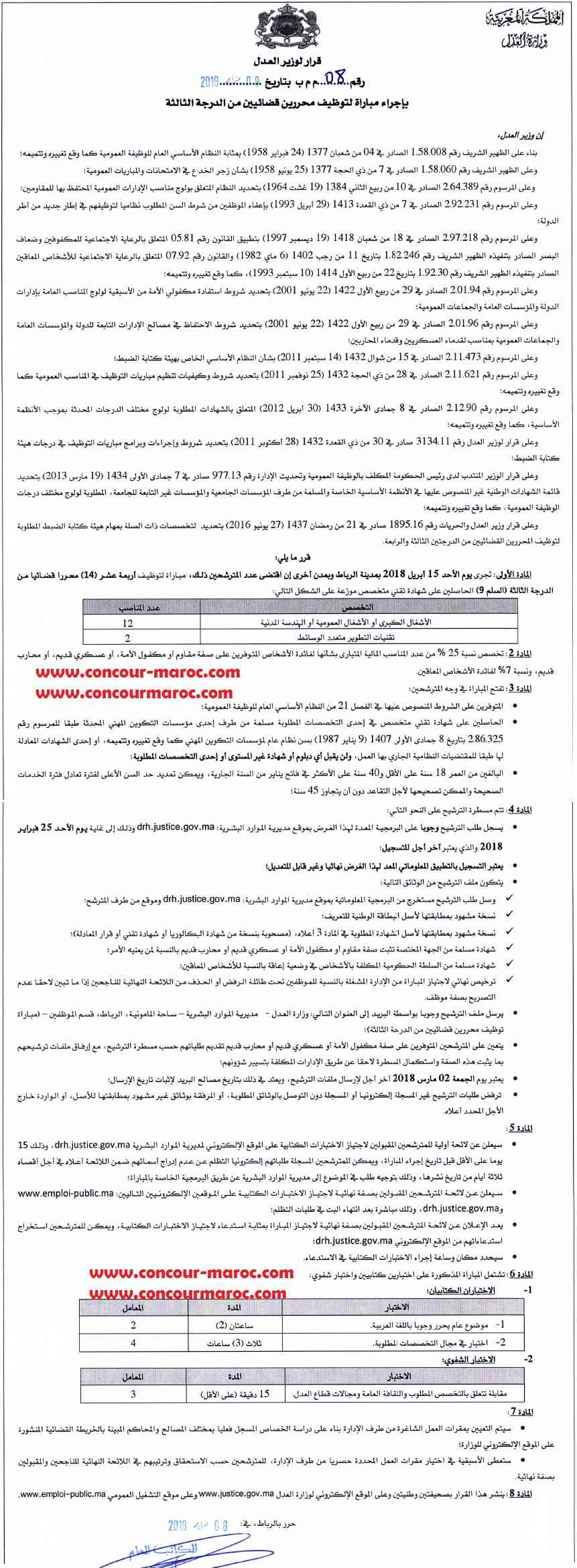 وزارة العدل : مباراة لتوظيف محرر قضائي من الدرجة الثالثة سلم 9 (14 منصب) آخر أجل للتسجيل الإلكتروني 25 فبراير 2018  Minist18