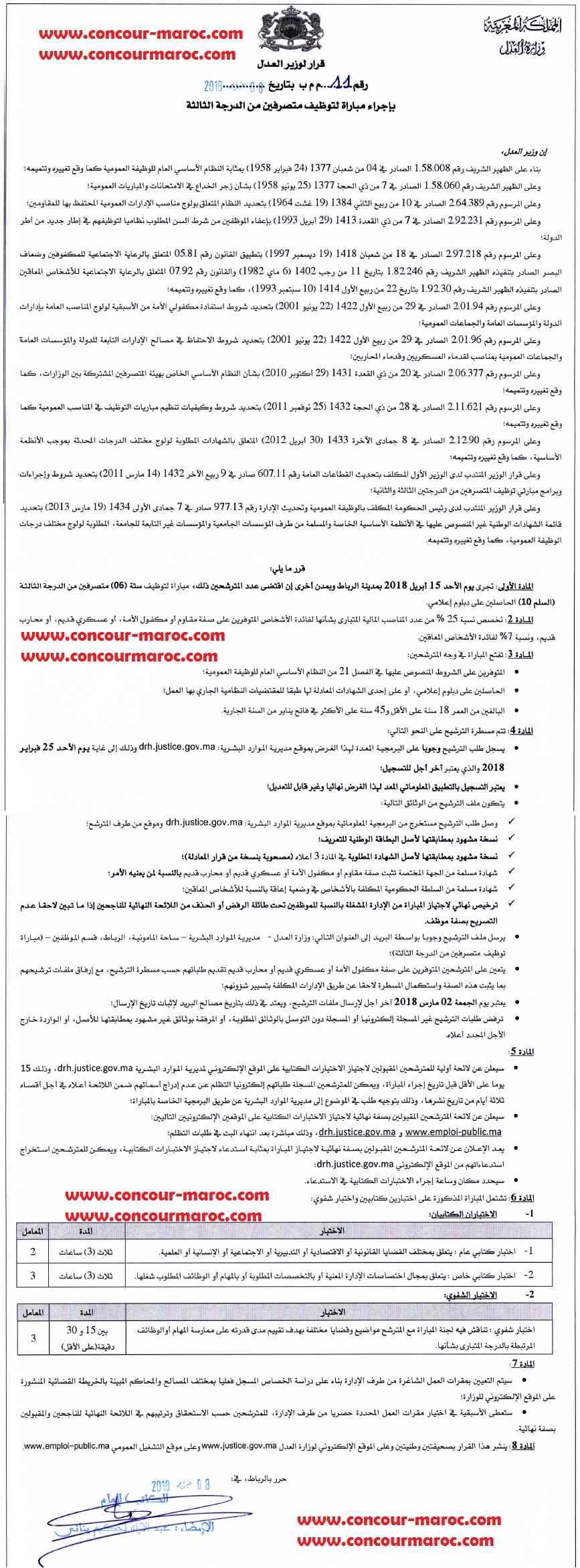 وزارة العدل : مباراة لتوظيف 06 متصرف من الدرجة الثالثة و 27 مهندس دولة من الدرجة الأولى آخر أجل للتسجيل الإلكتروني 25 فبراير 2018  Minist20