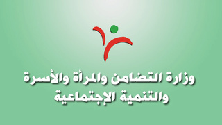وزارة الأسرة والتضامن والمساواة والتنمية الاجتماعية : مباراة لتوظيف متصرف من الدرجة الثانية سلم 11 (1 منصب) آخر أجل 24 ماي 2018 Minist27