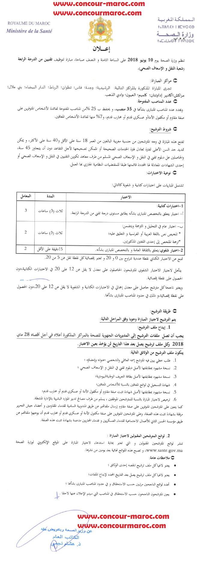 وزارة الصحة : مباراة لتوظيف 35 تقني من الدرجة الرابعة تخصص النقل و الاسعاف الصحي آخر أجل 28 ماي 2018  Minist29