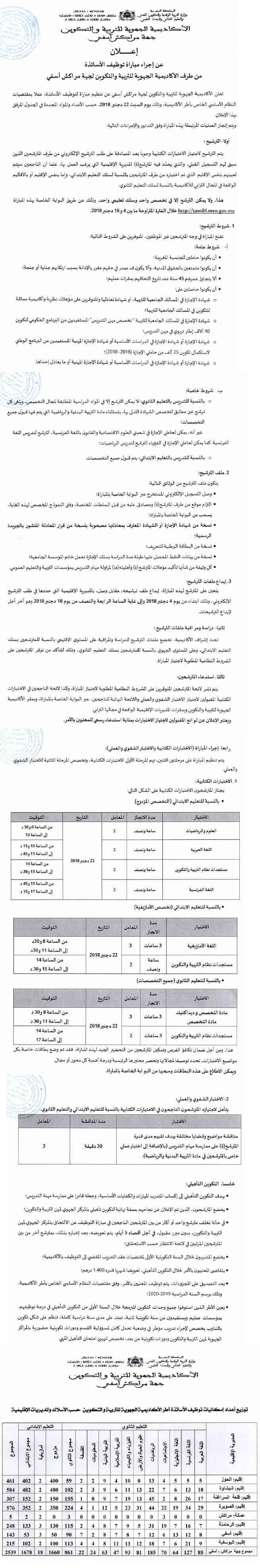 الأكاديمية الجهوية للتربية والتكوين لجهة مراكش أسفي : مباراة لتوظيف بموجب عقد توظيف الأساتذة 2539 منصب آخر أجل 18 دجنبر 2018 O_ouaa14