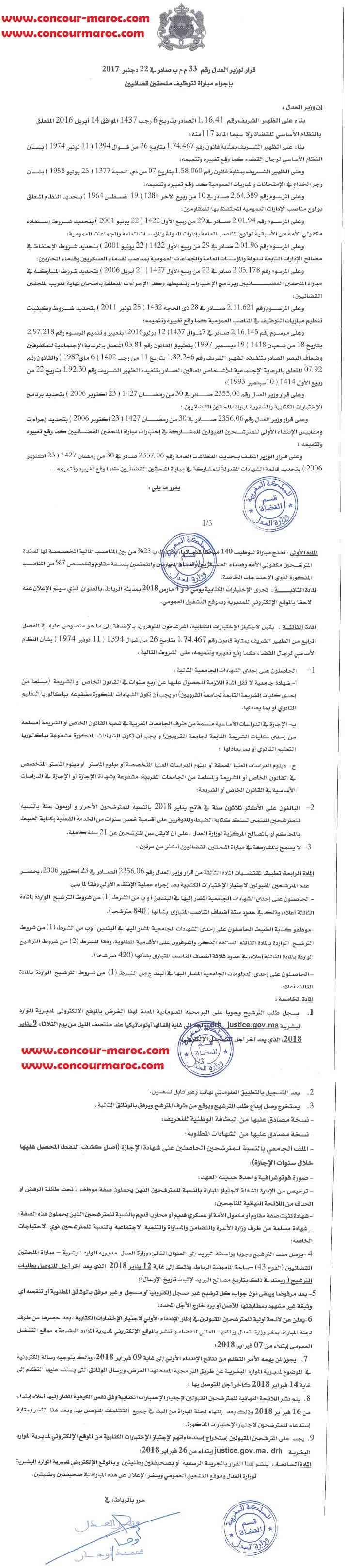 وزارة العدل : مباراة لتوظيف ملحق قضائي سلم 10 (140 منصب) آخر أجل 12 يناير 2018  O_uaai11