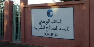 المكتب الوطني للكهرباء والماء الصالح للشرب - قطاع الماء : مباراة توظيف 02 مسيرين تجاريين قبل 12 يناير 2018 Onep-r10
