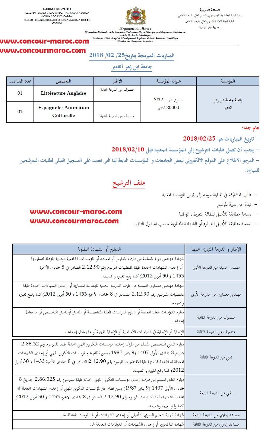 جامعة ابن زهر - أكادير : مباريات توظيف 02 متصرف من الدرجة الثانية آخر أجل 10 فبراير 2018  Ooa_oo10