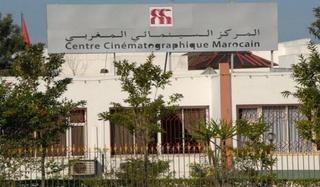 المركز السينمائي المغربي : مباراة توظيف 6 متصرفين من الدرجة الثانية و الثالثة و مهندس دولة و تقني من الدرجة الثالثة آخر أجل 16 مارس 2018 Ood_oa11