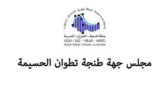 الوكالة الجهوية لتنفيذ المشاريع لجهة طنجة تطوان الحسيمة :  مباراة توظيف 07 مناصب في درجات مختلفة قبل 06 مارس 2018 Oudo_o17