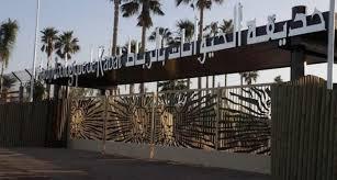 شركة حديقة الحيوانات الوطنية : مباراة لتوظيف (بموجب عقد) 02 معالج الحيوانات و 01 تقني حدادة و 01 تجاري قبل 16 مارس 2018 Sociyt13
