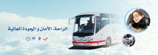 شركة النقل السياحي SUPRATOURS TRAVEL : توظيف 10 مناصب عون تجاري Agents Commerciaux بمدينة مراكش المنارة Suprat10