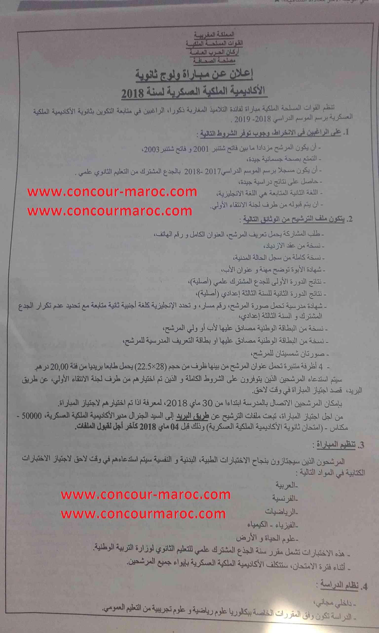 الثانوية الاكاديمية الملكية العسكرية : مباراة الولوج لفائدة الشباب المغاربة دكورا المسجلين بالجدع المشترك علمي قبل 04 ماي 2018  Tanawi10