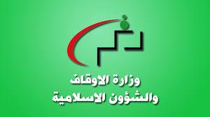 وزارة الأوقاف و الشؤون الإسلامية :  مباراة لتوظيف (12) متصرفا من الدرجة الثانية و (06) مهندسي دولة آخر أجل 24 أبريل 2018 U_ouii11