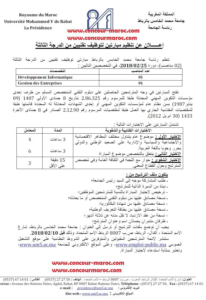 جامعة محمد الخامس : مباراة لتوظيف تقني من الدرجة الثالثة (2 منصبان) آخر أجل 9 فبراير 2018  Univer13