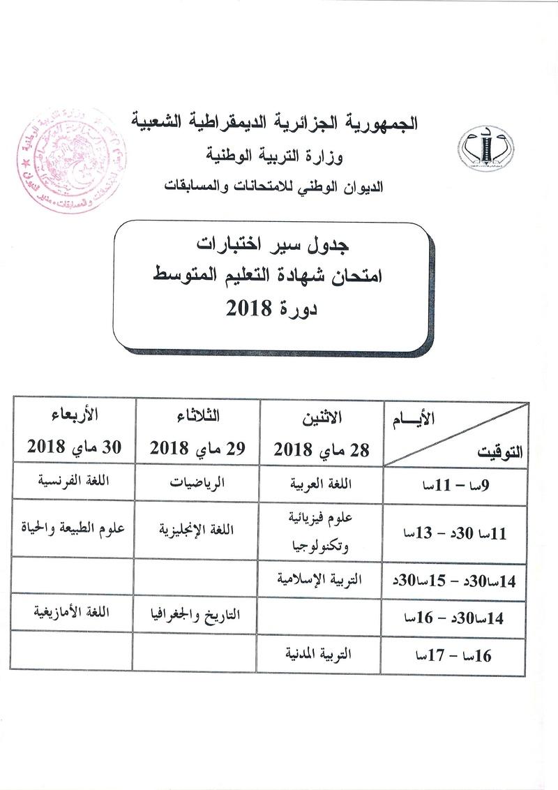 جدول وتواريخ سير اختبارات شهادة التعليم المتوسط دورة 2018  Bem-2010
