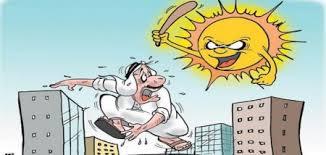 تحذير من ارتفاع في درجات الحرارة اليوم الخميس وغدا الجمعة ان شاء الله Images11