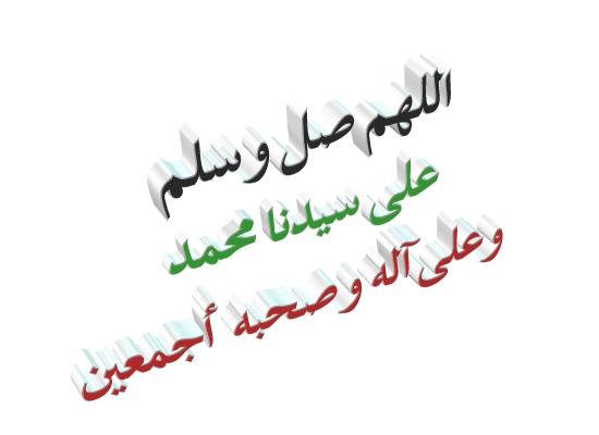 سجل حضورك بالصلاة على النبي  - صفحة 12 200010