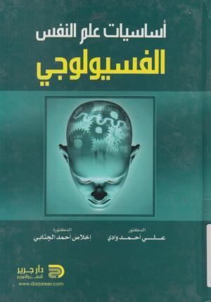 أساسيات علم النفس الفسيولوجي  علي أحمد وادي   إخلاص أحمد الجنابي A_oo_o10