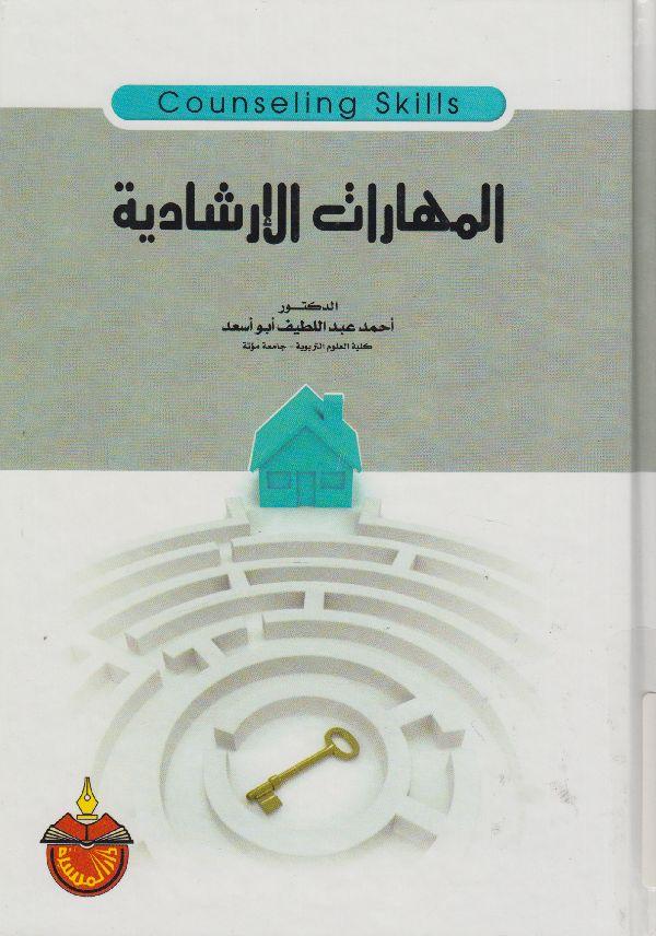 المهارات الارشادية  الدكتور احمد عبداللطيف ابو اسعد  Oou_oa10