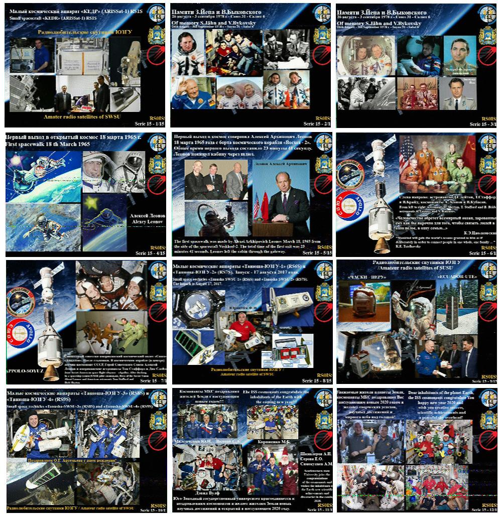 ISS SSTV 29/12/2019 Collec10