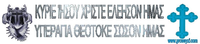 Προσευχή Ελληνικό Ορθόδοξο Φόρουμ