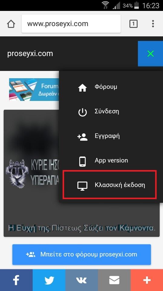 Λειτουργία mobile version του φόρουμ Mobile11