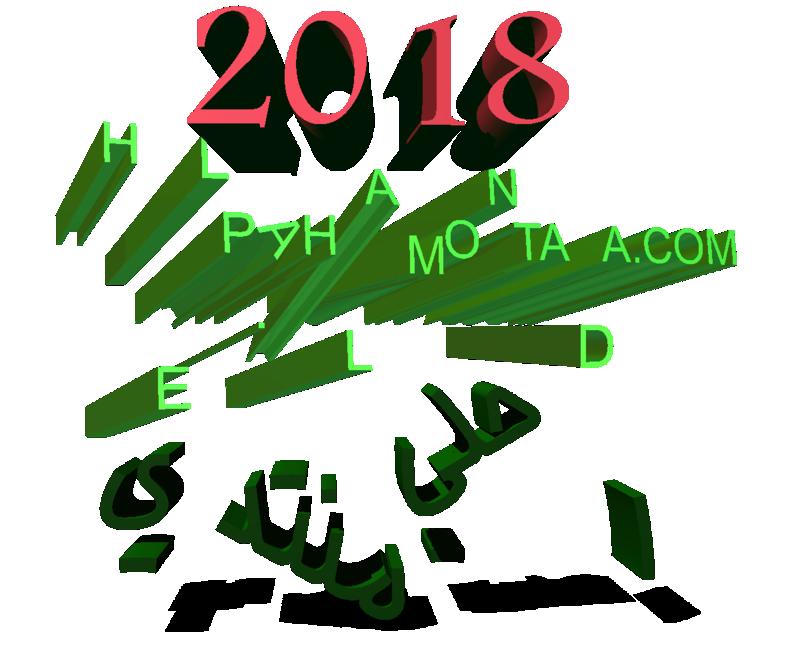 تصميم ثلاثي الابعاد احلى منتدى 2018 Uo_ouo10