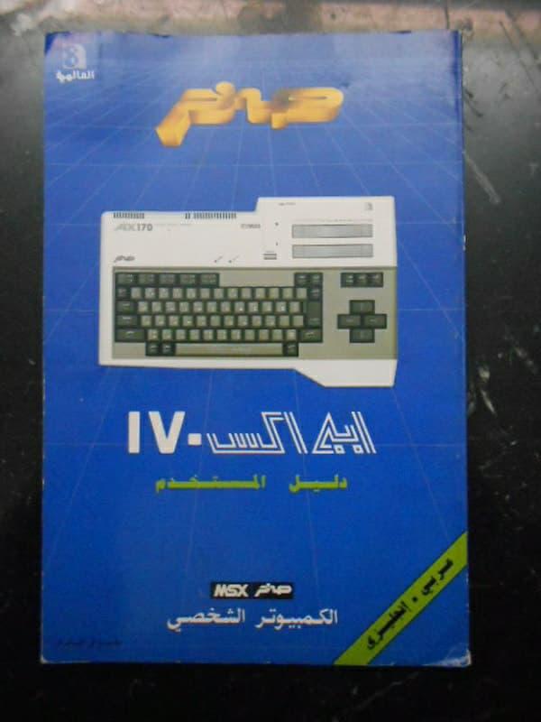 معرض بيع مكتبة كمبيوتر صخر Library computer msx fair sale أرسل طلبك الينا نحدد لك السعر 142