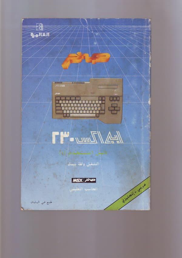 معرض بيع مكتبة كمبيوتر صخر Library computer msx fair sale أرسل طلبك الينا نحدد لك السعر 143