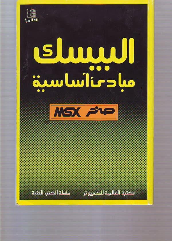 معرض بيع مكتبة كمبيوتر صخر Library computer msx fair sale أرسل طلبك الينا نحدد لك السعر 144