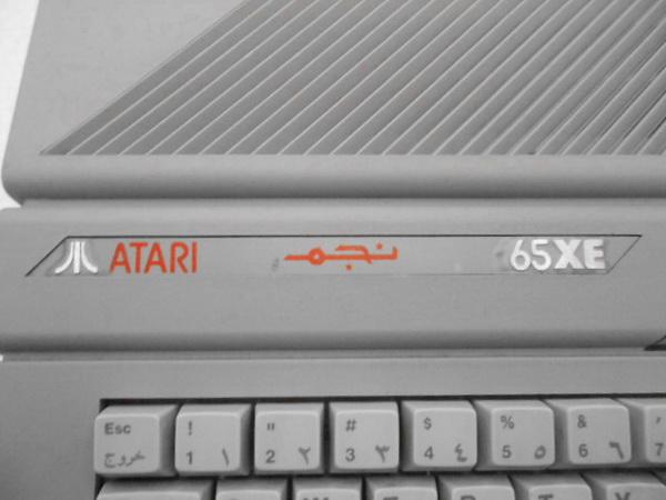 معرض بيع جهاز اتارى نجم 65XE 237