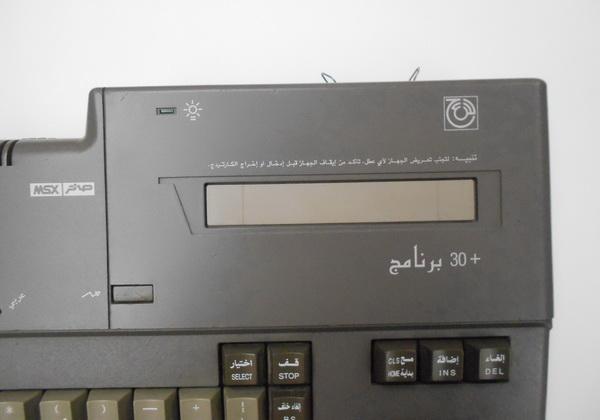أجهزة صخر  msx devices Dscn3013