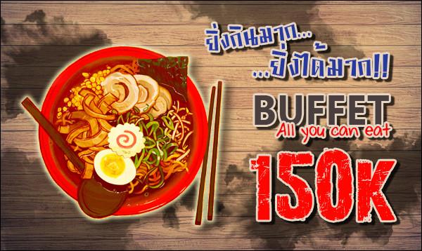 Event : Buffet Rewards Ads-bu10