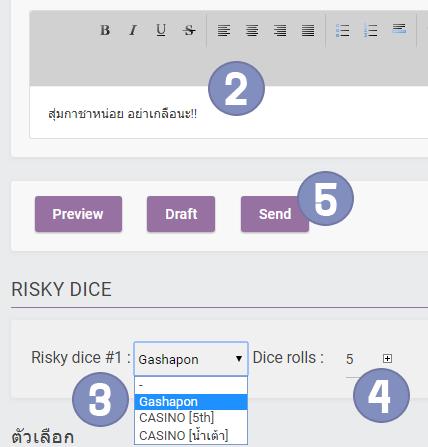 วิธีการใช้ระบบ Risky Dice (สำหรับมือใหม่) Web-te16