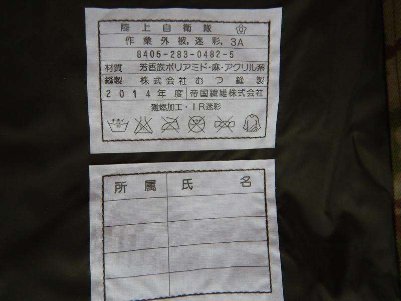Current JGSDF field jacket Dscn6923