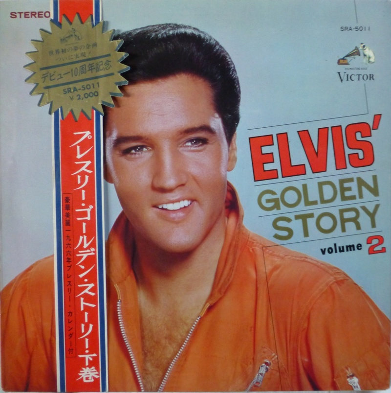 ELVIS' GOLDEN STORY VOLUME 2 P1080012