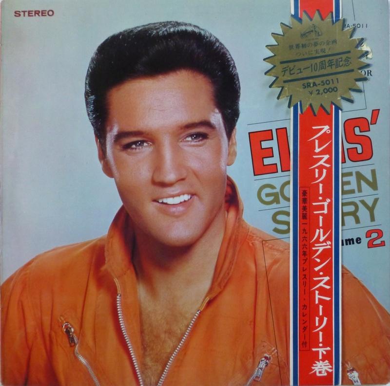 ELVIS' GOLDEN STORY VOLUME 2 P1080013