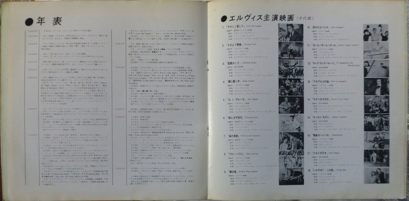 ELVIS' GOLDEN STORY VOLUME 2 P1080014
