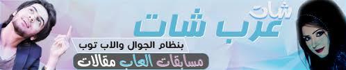 عرب شات