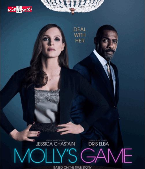 molly movie