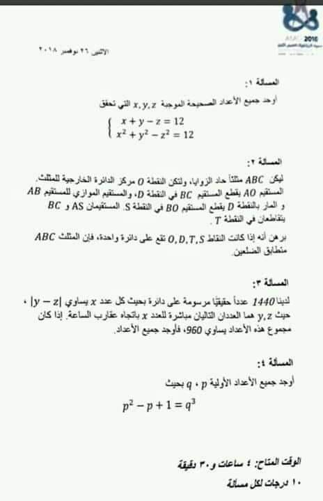 Olympiade Arabe de Mathématiques 1 47245410