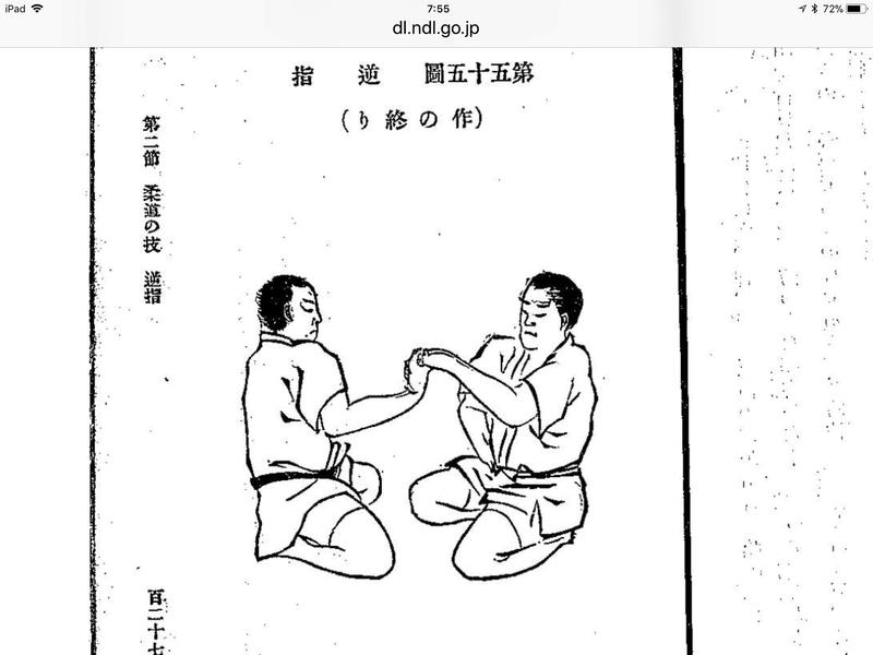 finger locks in older judo sources 1612c910