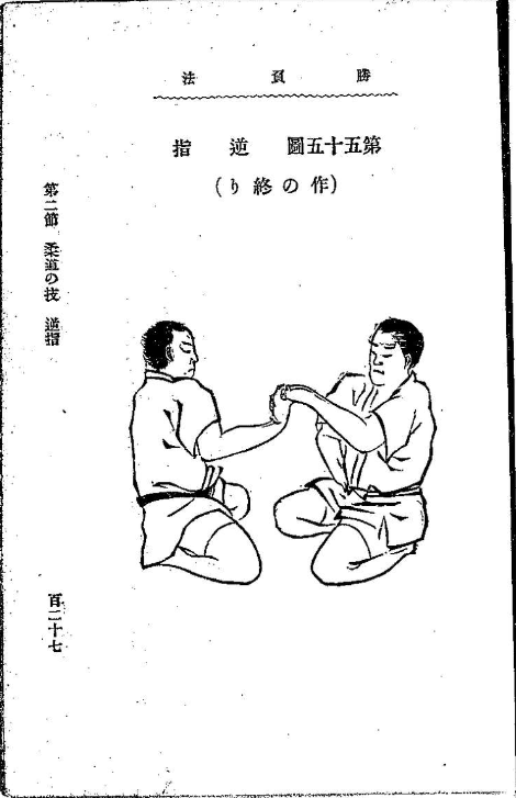 finger locks in older judo sources Screen10