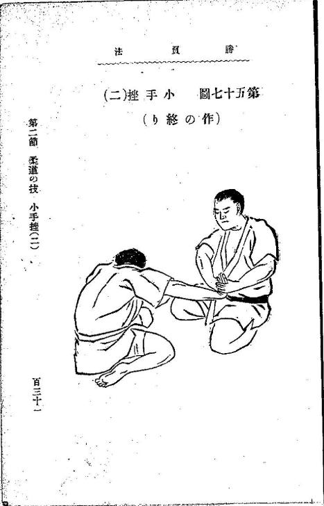 finger locks in older judo sources Screen11