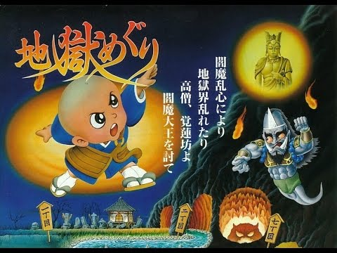 ( TEST ) - Jigoku Meguri PC Engine Hqdefa10