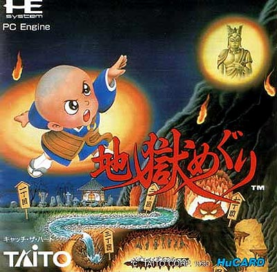 ( TEST ) - Jigoku Meguri PC Engine Latest10