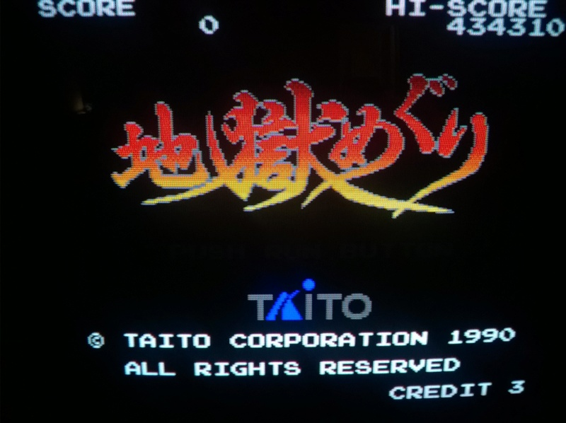 ( TEST ) - Jigoku Meguri PC Engine Wp_20135