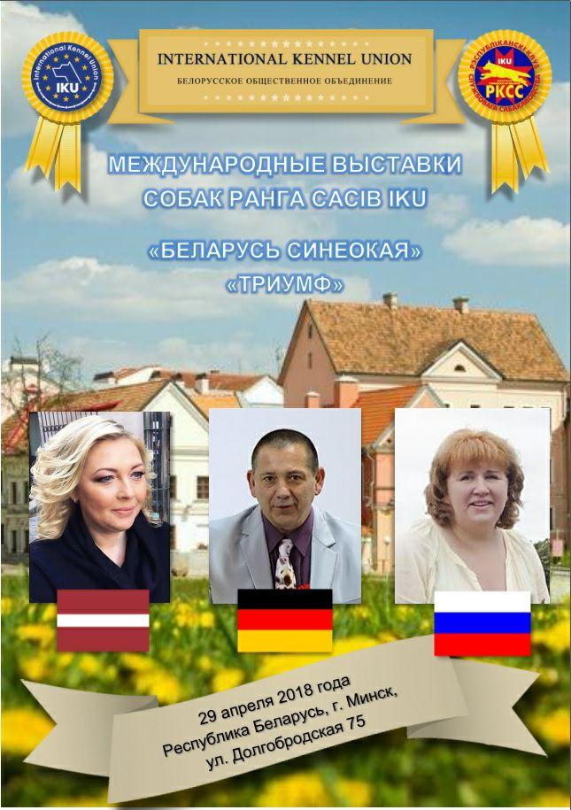 """30-04-2018  2х-CACIB IKU Беларусь Синеокая"""" Триумф 2018 Yoo10"""
