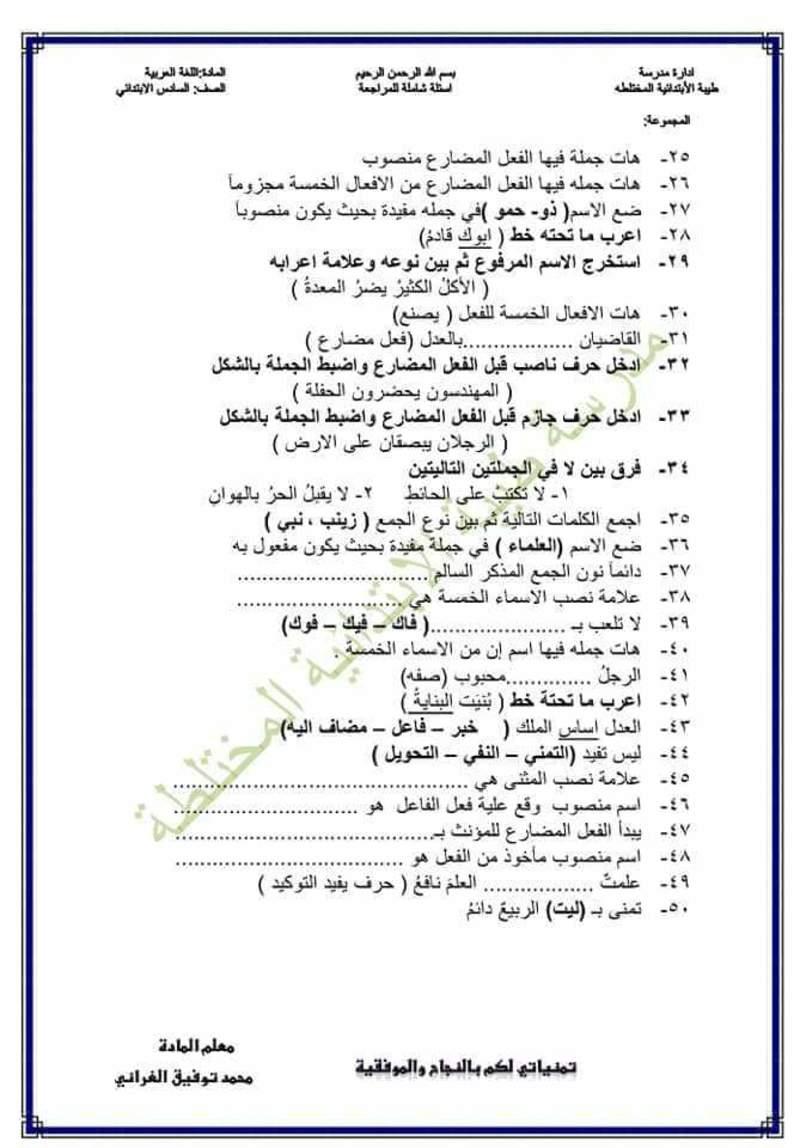 أسئلة مهمه جدا وشاملة لمادة اللغة العربية للصف السادس ابتدائي  0110
