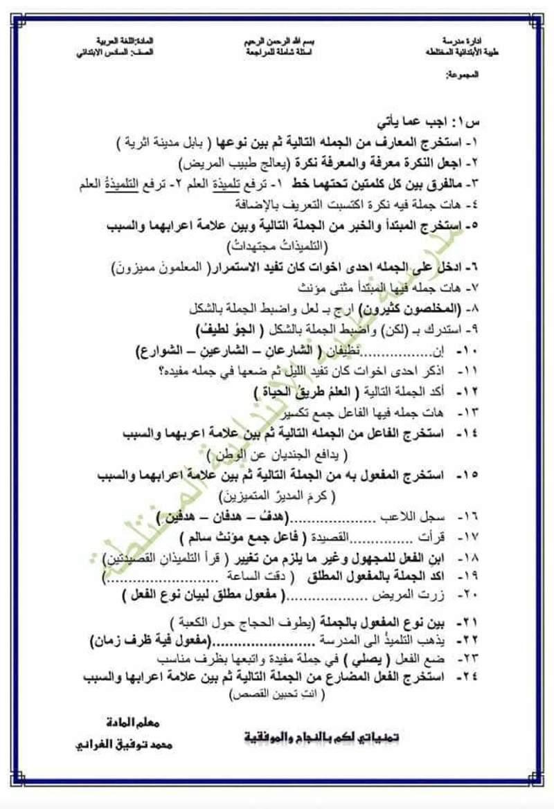 أسئلة مهمه جدا وشاملة لمادة اللغة العربية للصف السادس ابتدائي  0210