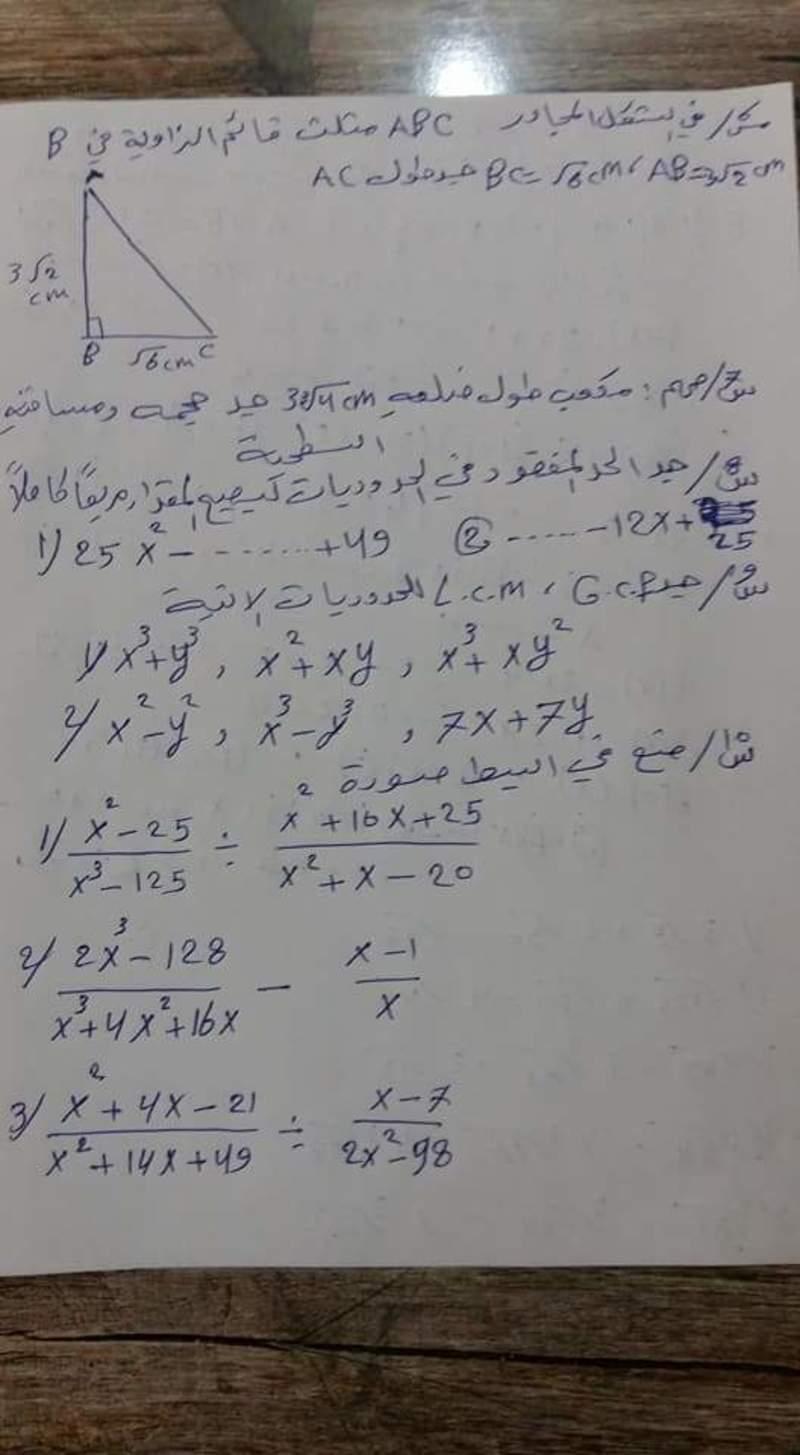 اسئله مرشحه ومركزه لمادة الرياضيات للصف الثالث المتوسط سنة 2018 126