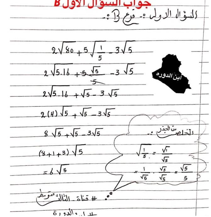 اسئلة الرياضيات للصف الثالث متوسط للعام 2018 الدور الاول + مع الاجوبة 227